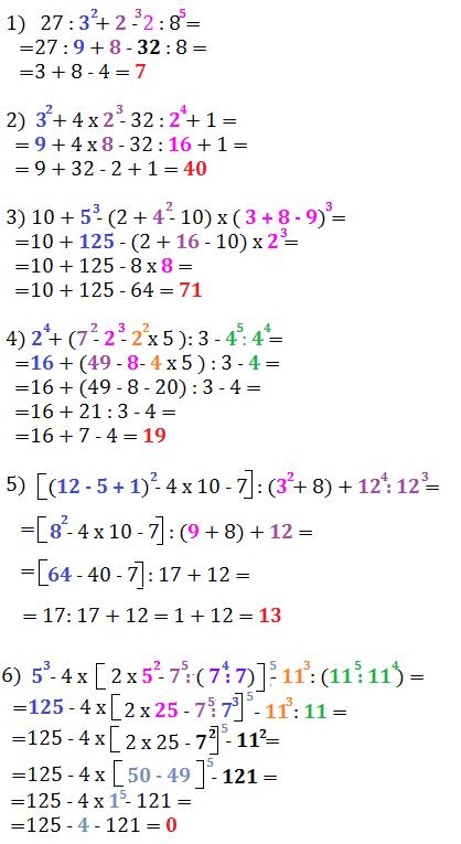 Espressioni Con Le Potenze Programma Di Matematica Prima Media